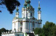 Андреевская церковь - церковь Андрея Первозванного
